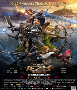 فيلم Dragon Nest: Warriors' Dawn 2014 مترجم
