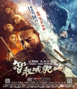 فيلم The Taking of Tiger Mountain 2014 مترجم