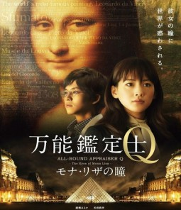 فيلم All-Round Appraiser Q: The Eyes of Mona Lisa 2014 مترجم