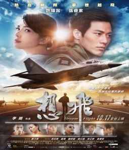 فيلم Dream flight 2014 مترجم