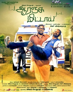 فيلم Orange Mittai 2015 مترجم