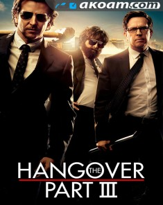 فيلم The Hangover Part III مترجم