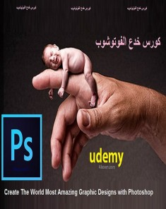 كورس خدع الفوتوشوب Create The World Most Amazing Graphic Designs with Photoshop