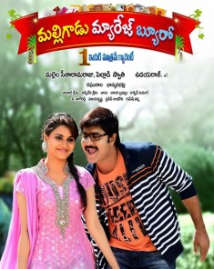 فيلم Malligadu Marriage Bureau 2014 مترجم