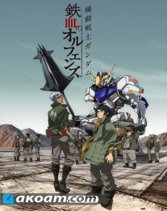 مسلسل الإنمى Mobile Suit Gundam Iron-Blooded Orphans مترجم