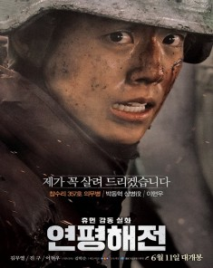 فيلم Northern Limit Line 2015 مترجم
