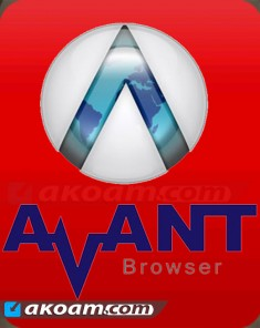 متصفح افانت Avant Browser 2016 Build 2