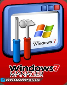 برنامج Windows 7 Manager v5.1.8 Final