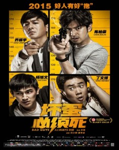 فيلم Bad Guys Always Die 2015 مترجم
