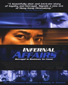 فيلم Infernal Affairs I 2002 مترجم