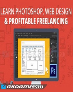 كورس Learn Photoshop, Web Design & Profitable Freelancing