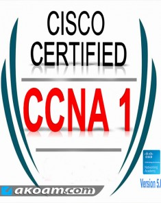 كورس CCNA 1 : Introduction to Networks