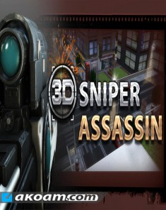 لعبة القنص Sniper 3D Assassin v1.13.5