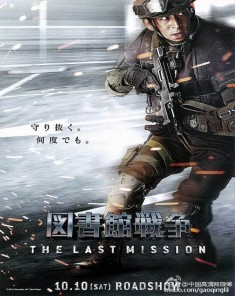 فيلم Library Wars The Last MIssion 2015 مترجم