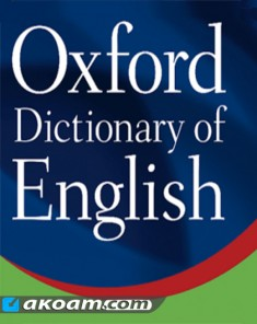 برنامج Oxford Dictionary of English Premium v5.2.003