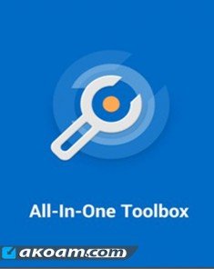 برنامج All-In-One Toolbox Cleaner Pro v6.6