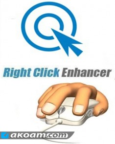 برنامج Right Click Enhancer Professional 4.4.2