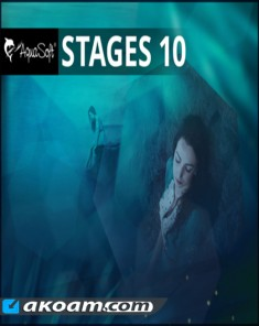 برنامج AquaSoft Stages 10.4.03 Multilingual