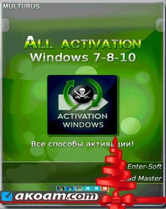 اسطوانه All activation Windows 7-8-10 v11.5 Multi