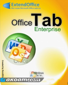 برنامج Office Tab Enterprise v12.00