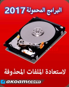 اسطوانة Portable Data Backup and Recovery Software Collection February 2017