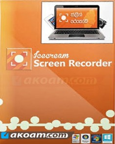 برنامج Icecream Screen Recorder Pro 4.70