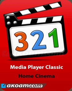 برنامج Media Player Classic Home Cinema 1.7.11 Final