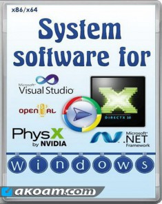اسطوانة System software for Windows 3.0.2