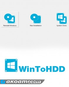 برنامج WinToHDD Enterprise 2.5