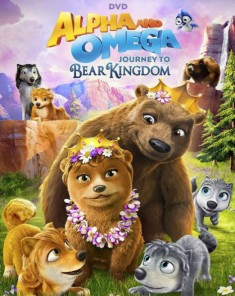 فيلم Alpha and Omega: Journey to Bear Kingdom 2017 مترجم