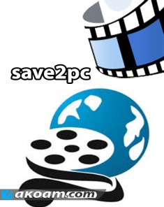 برنامج save2pc Ultimate v5.4.9 Build 1566 Final