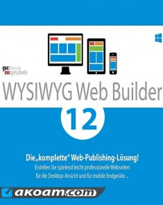 برنامج WYSIWYG Web Builder 12.0.5 Full