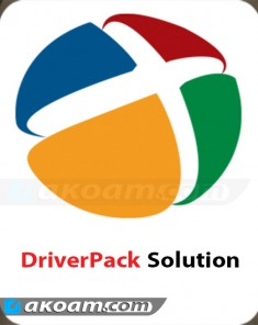 اسطوانة التعريفات DriverPack Solution 17.7.58 Multi Language