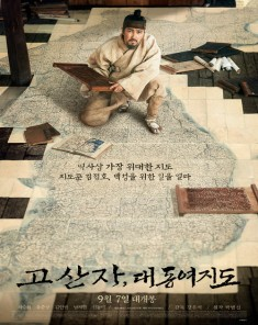 فيلم The Map Against the World 2016 مترجم