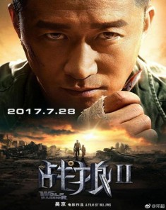فيلم Wolf Warriors 2 2017 مترجم