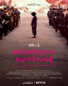 فيلم First They Killed My Father: A Daughter of Cambodia Remembers 2017 مترجم