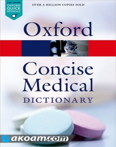 القاموس الطبي Oxford Medical Dictionary v9.1.283