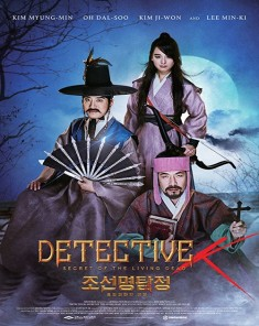 فيلم Detective K: Secret Of The Living Dead 2018 مترجم
