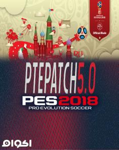 باتش PTE Patch 2018 5.0 AIO + World Cup Russia 2018 Mode