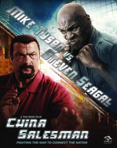 فيلم China Salesman 2017 مترجم