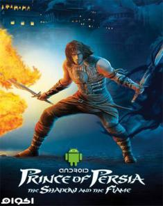 لعبة Prince of Persia Shadow and Flame للأندرويد