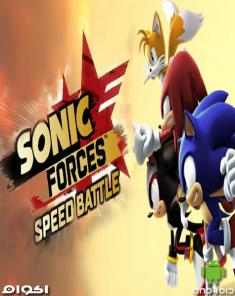 لعبة Sonic Forces Speed Battle للأندرويد