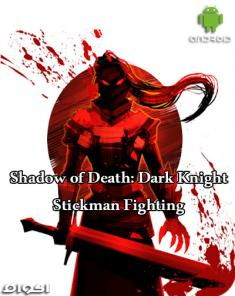 لعبة Shadow of Death Dark Knight Stickman Fighting‏ للأندرويد
