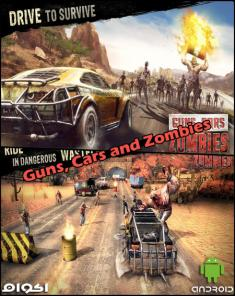 لعبة Guns, Cars and Zombies‏ للأندرويد