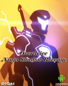 لعبة Overdrive Ninja Shadow Revenge للأندرويد