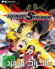 لعبة Naruto to Boruto Shinobi Striker كاملة بكراك CODEX