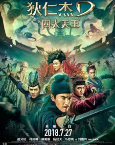 فيلم Detective Dee: The Four Heavenly Kings 2018 مترجم