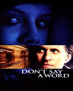 فيلم Dont Say a Word 2001 مترجم