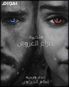 فيلم Game of Thrones Recap S01-S07 2018 مترجم