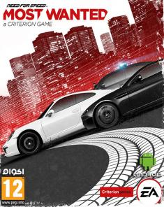 لعبة Need for Speed Most Wanted MOD للأندرويد